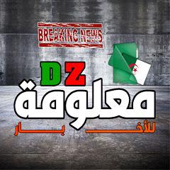 معلومة DZ / للأخبار