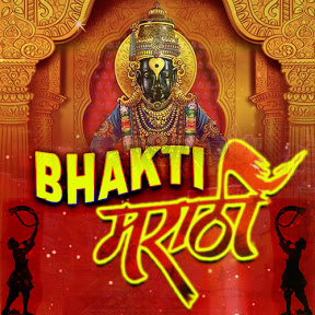 Bhakti Marathi