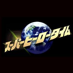 テレビ朝日スーパーヒーロータイム