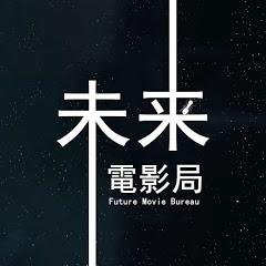 未来电影局——官方频道
