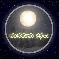 Chandamama Kathalu