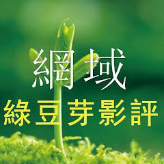 網域綠豆芽