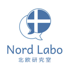 Nord Labo -北欧研究室-