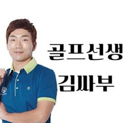 골프선생 [김싸부] _골프레슨 & 골프로그