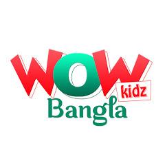 Wow Kidz Bangla