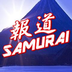 報道SAMURAI