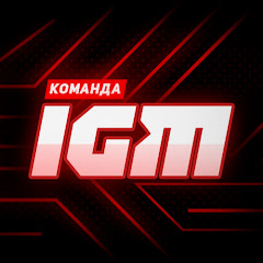Команда IGM