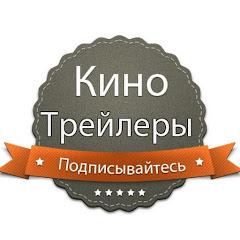 Премьера Трейлеров