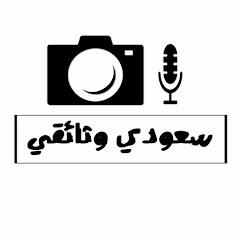سعودي وثائقي - Saudi Documentary