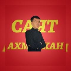 Саят Ахметхан