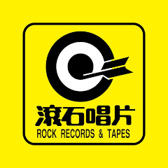 滾石唱片 ROCK RECORDS