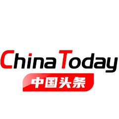 China Today 中国头条