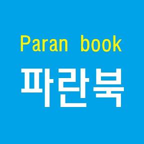 파란북채널