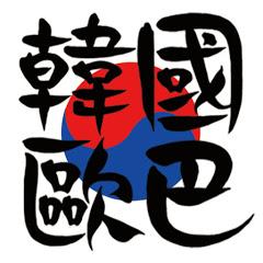 韓國歐巴/韩国欧巴 Korean Brothers
