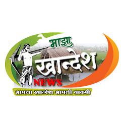 Majha Khandesh News