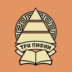 Три Пифии