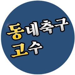 동네축구 고수 Dong Go
