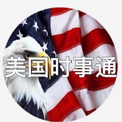 US News Express美國時事通