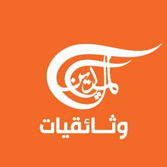 Al Mayadeen Documentaries - وثائقي الميادين