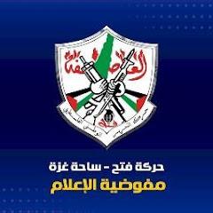 حركة فتح - ساحة غزة - مفوضية الإعلام