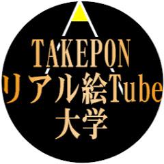 TAKEPONのリアル絵Tube大学