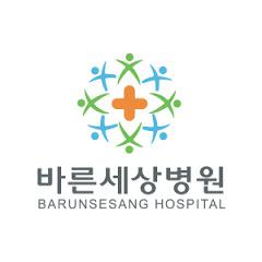 바른세상병원