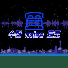수면 noise 토모