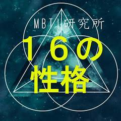 ユング心理学MBTI研究所_16の性格タイプ