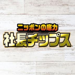 社長チップスチャンネル