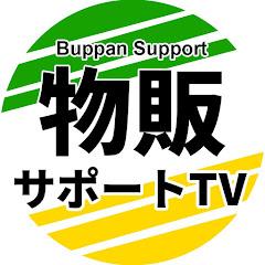 物販サポートTV