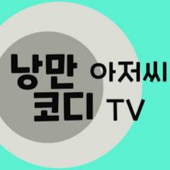 낭만아저씨코디TV