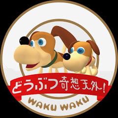 どうぶつ奇想天外・WakuWaku