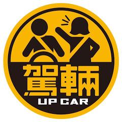 駕輛 UpCar