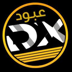عبود DX
