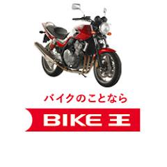 バイク王 公式