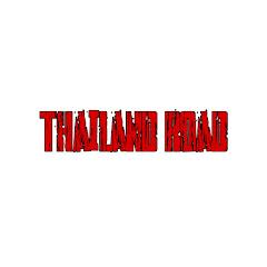 ถนนไทยแลนด์