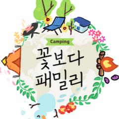 꽃보다패밀리camping