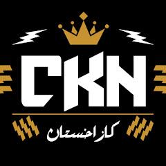 كازاخستان CKN