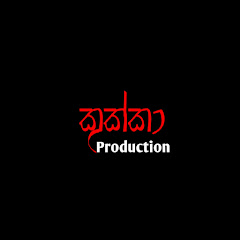Kukka production - කුක්කා