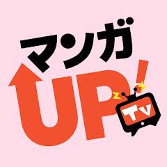 マンガUP!TV -ガールズチャンネル-