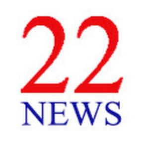 22 News hd