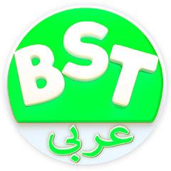 BST Kids Songs- Arabic
