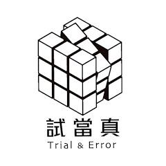試當真Trial & Error