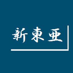 新東亜情報局