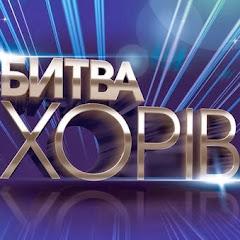 БИТВА ХОРІВ/БИТВА ХОРОВ (Народная группа)