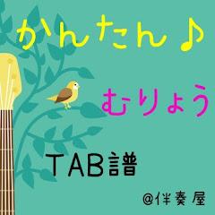 無料TAB譜@伴奏屋
