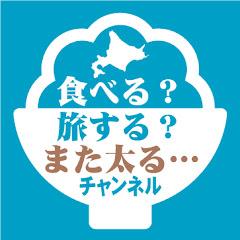 食べ旅DBチャンネル