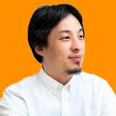ひろゆきのマインド【#ひろゆき #hiroyuki】《切り抜き》