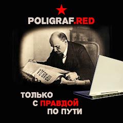 POLIGRAF RED