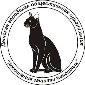 Ассоциация Защиты Животных